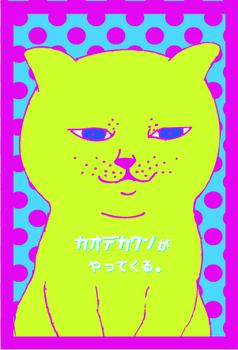 カオデカクンDM.jpg